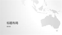 世界地图系列,澳洲大陆演示文稿(宽屏)