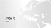 世界地图系列、欧洲大陆演示(宽屏)