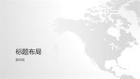 世界地图系列,北美洲演示文稿(宽屏)