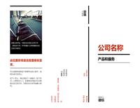 三栏式小册子(红色和黑色)
