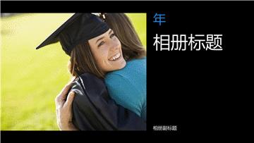 毕业相册,黑色(宽屏)