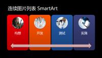 连续图片列表 SmartArt 幻灯片(黑底多色),宽屏