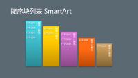 降序基本块列表 SmartArt(灰底多色),宽屏