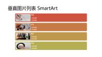 垂直图片列表 SmartArt 幻灯片(白底多色),宽屏