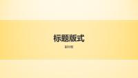 黄色镶边设计演示文稿(宽屏)