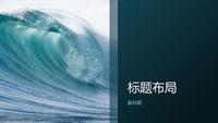 海浪设计演示文稿(宽屏)