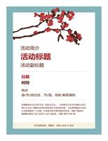 春季活动传单(含赏花小活动)