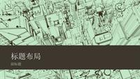城市素描演示文稿(宽屏)