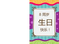生日卡片 - 星星和条纹(孩童)