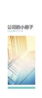 小册子(业务)