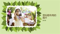家庭相册(绿叶自然设计)