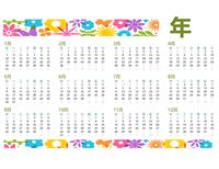任何年度的日历