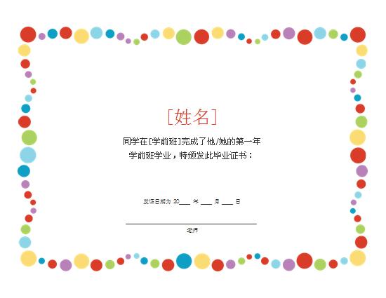 幼儿园毕业证书(圆点设计)