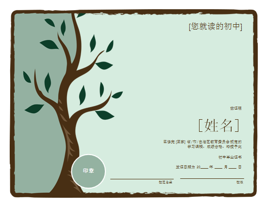 初中毕业证书(树木设计)