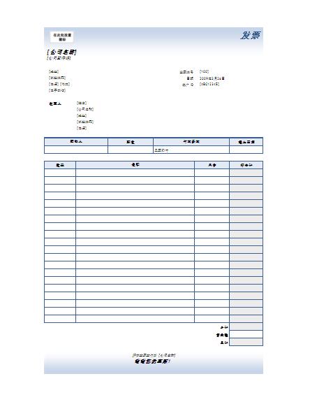 服务发票(蓝色渐变设计)