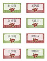 假日座次牌(与 Avery 8371、8376、 8377、 8811 模板一起使用)