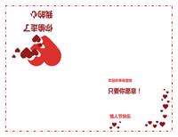 情人节贺卡(心型图案)