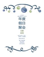 蓝色和绿色装饰假日派对邀请函(正式设计)