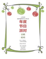 红色和绿色装饰假日派对邀请函(非正式设计)