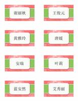 席次牌(花卉图案,每页 8 张)