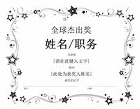 全球杰出奖荣誉证书(黑白)