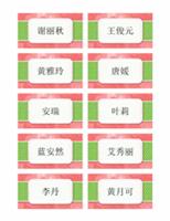 席次牌(花卉图案,每页 10 张)