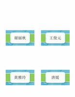 名片或席次牌(白云图案,拆叠样式)