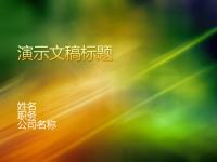 演示文稿幻灯片示例(绿色金色纹理设计)