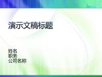 演示文稿幻灯片示例(白色蓝绿设计)