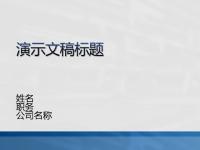 演示文稿幻灯片示例(白色蓝杠设计)