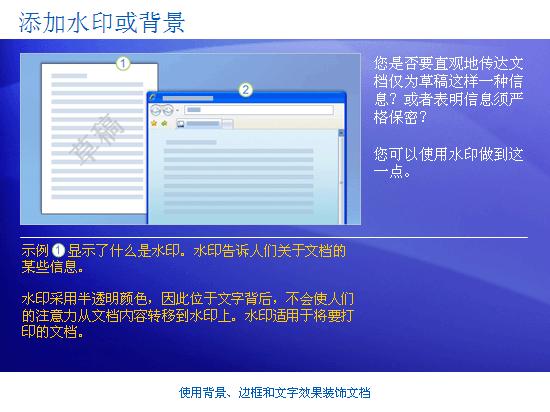 培训演示文稿:Word 2007 - 用背景、边框和文字效果装饰文档