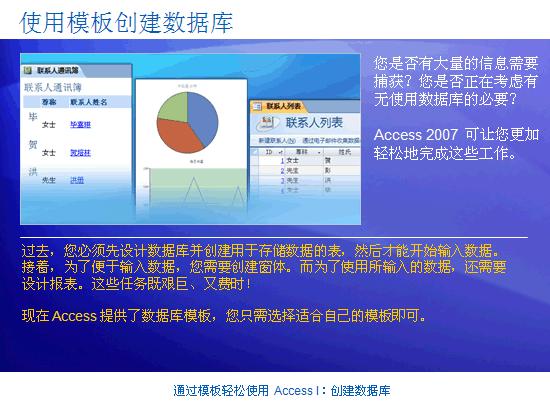 培训演示文稿:Access 2007 - 模板使 Access 更方便 I:创建数据库
