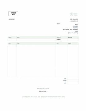 服务发票(绿色设计)