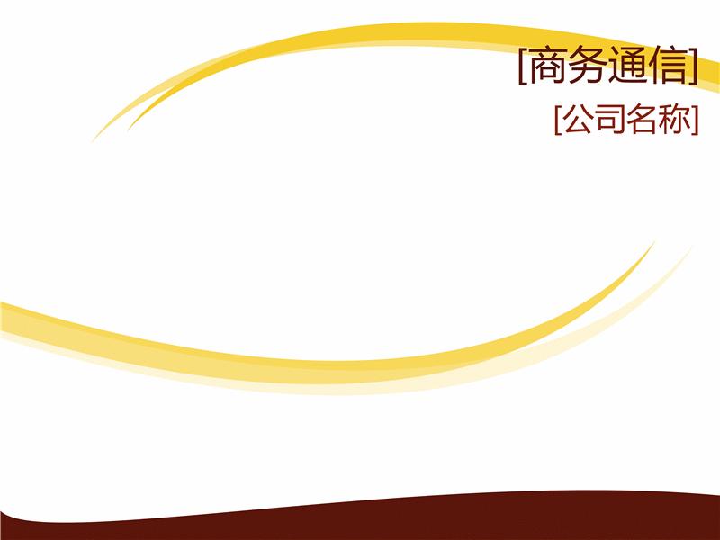 商业设计幻灯片(绛紫波形设计)