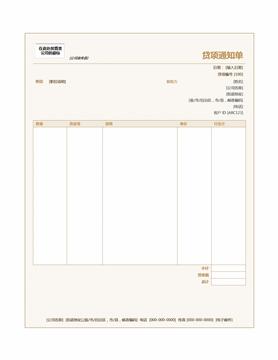 贷项通知单(棕黄色设计)