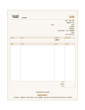 服务发票(棕黄色设计)