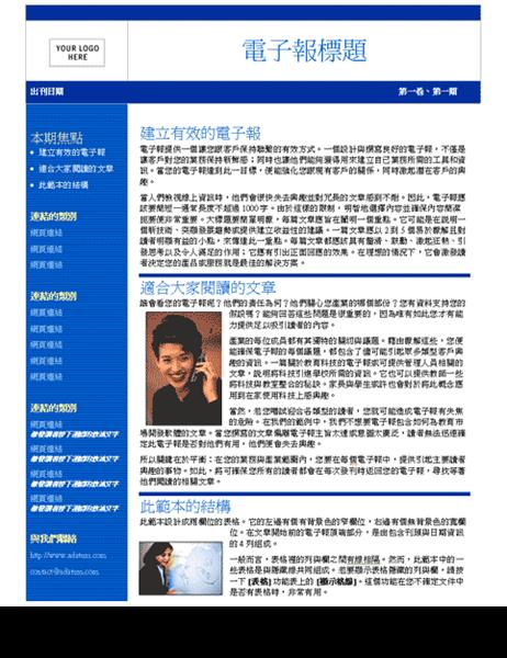 商业电子邮件新闻快递(不均匀的 2 栏,带有超链接)