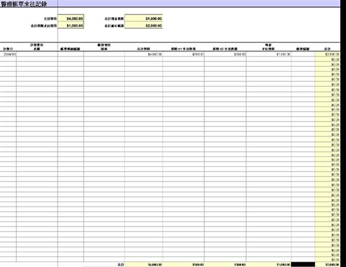 患者医疗账单跟踪表