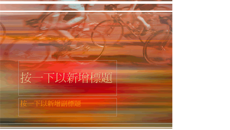 自行車騎士設計範本