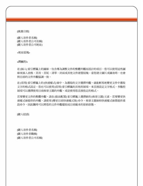 合併列印信件 (公正主題)
