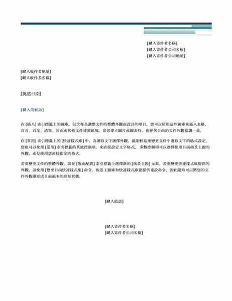 信函(城市主题)