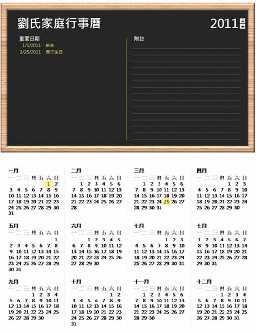 家庭行事曆 (任一年,一至日)