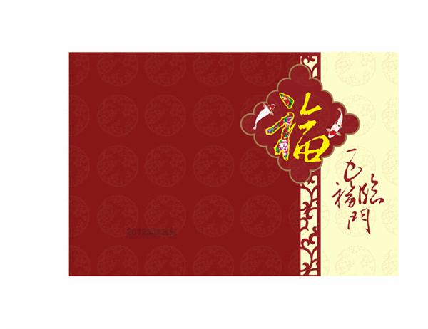 2012中式新年賀卡—五福臨門