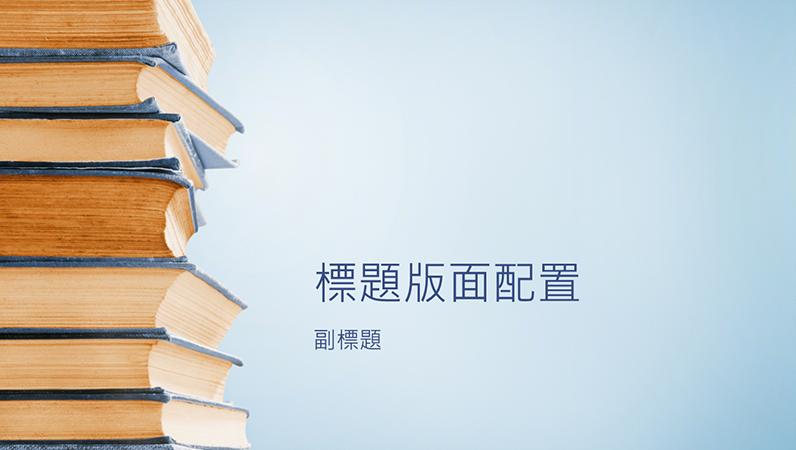 藍色書架簡報 (寬螢幕)