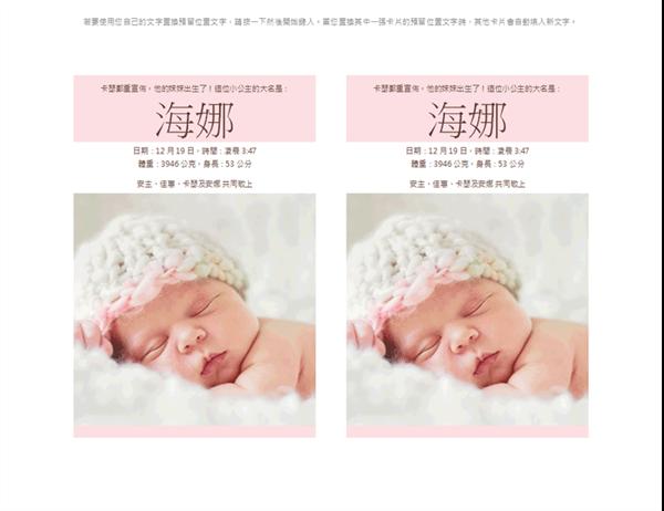 إعلان عن مولود جديد أنثى