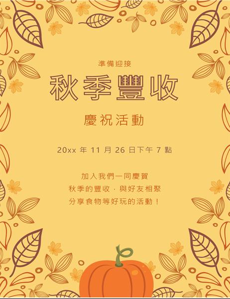 季節傳單 - 秋季