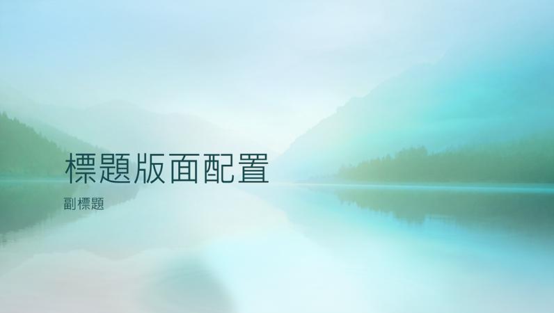 静谧自然演示文稿(宽屏)