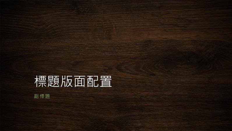 木紋簡報 (寬螢幕)
