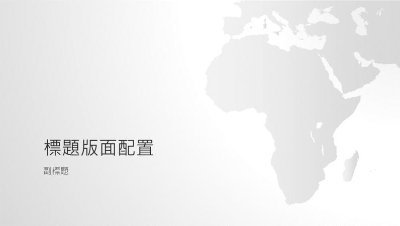 世界地图系列,非洲大陆演示文稿(宽屏)