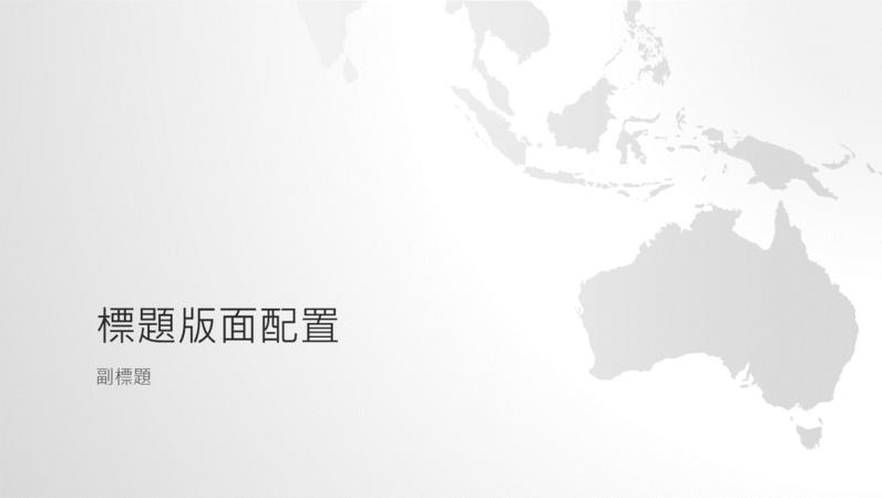世界地图系列,澳大利亚大陆演示文稿(宽屏)
